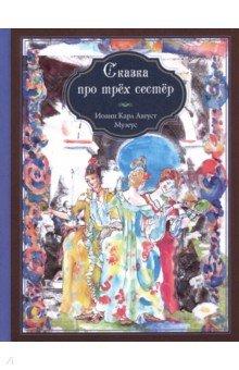 Купить Сказка про трёх сестёр, У Никитских ворот, Классические сказки зарубежных писателей