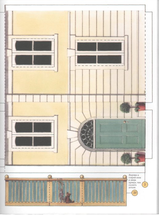 Иллюстрация 1 из 35 для Чудо - страницы: Кукольный домик | Лабиринт - книги. Источник: Лабиринт