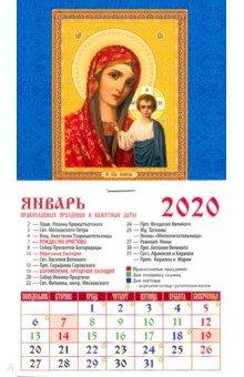 """Календарь 2020 """"Казанская икона Божией Матери"""" (20008)"""