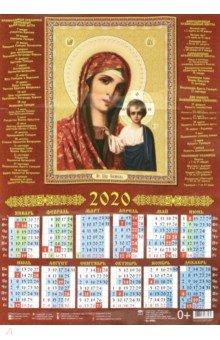 """Календарь настенный на 2020 год """"Казанская икона Божией Матери"""""""