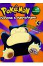 Покемон. Книжка с наклейками №4
