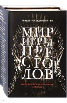 Мир игры престолов. Комплект в 2-х книгах