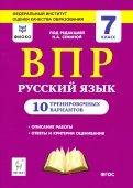 Русский язык. 7 класс. Подготовка к ВПР. 10 тренировочных вариантов. ФИОКО