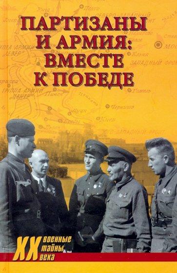 Партизаны и армия: вместе к победе, Ушкалов Сергей Валерьевич