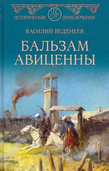 Бальзам Авиценны, Веденеев В.В.