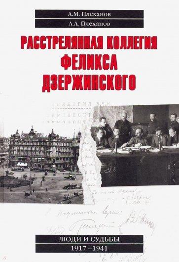Расстрелянная коллегия Феликса Дзержинского, Плеханов Александр Михайлович