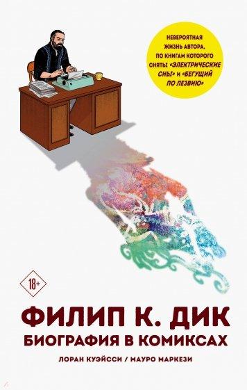 Филип К. Дик. Биография в комиксах, Куэйсси Лоран