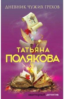 Обложка книги Дневник чужих грехов, Полякова Татьяна Викторовна