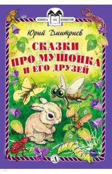 Купить Сказки про Мушонка и его друзей, Детская литература, Сказки и истории для малышей