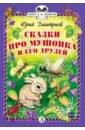 Дмитриев Юрий Дмитриевич Сказки про Мушонка и его друзей