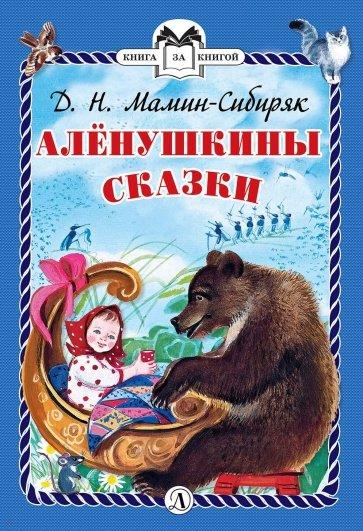 Аленушкины сказки, Мамин-Сибиряк Дмитрий Наркисович