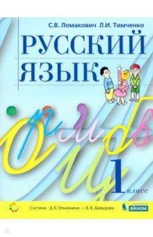 Русский язык. 1 класс. Учебник. ФГОС. ISBN