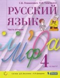 Русский язык. 4 класс. Учебник. В 2-х частях. ФГОС