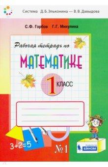 Математика. 1 класс. Рабочая тетрадь. В 2-х частях. ФГОС