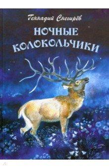 Купить Ночные колокольчики, Детское время, Повести и рассказы о природе и животных