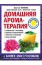 Обложка Домашняя ароматерапия