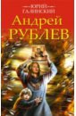 Обложка Андрей Рублев