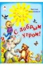Красильников Николай Николаевич С добрым утром! с есенин с добрым утром
