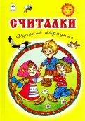 Считалки. Русские народные