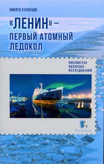 Ленин - первый атомный ледокол, Кузнецов Никита Анатольевич