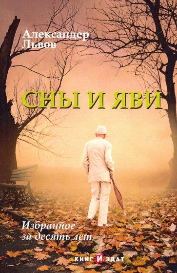 Сны и Яви: избранное за десять лет, Александер Львов