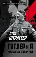 Гитлер и я. Моя борьба с фюрером