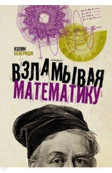 Взламывая математику