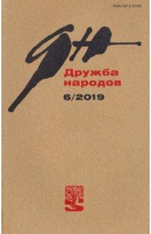 """Журнал """"Дружба народов"""" № 06. 2019"""
