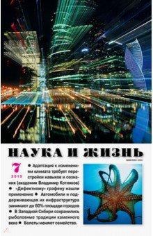 """Журнал """"Наука и жизнь"""" № 07. 2019"""