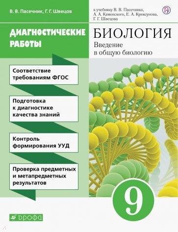Биология. 9 класс. Рабочая тетрадь (диагностические работы), Пасечник Владимир Васильевич