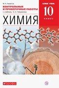 Химия. 10 класс. Базовый уровень. Контрольные и проверочные работы к учебнику О. С. Габриеляна