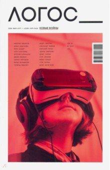 """Журнал """"Логос"""" №3 (130) 2019"""