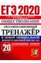 Обложка ЕГЭ 2020 Обществознание. Экзаменационный тренажёр. 20 экзаменационных вариантов