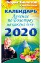 Лечение по Болотову на каждый день. Календарь на 2020 год, Болотов Борис Васильевич,Погожев Глеб Андреевич