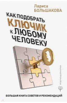 Как подобрать ключик к любому человеку. Большая книга советов и рекомендаций
