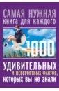 Кремер Любовь Владимировна 1000 удивительных и невероятных фактов, которых вы не знали фалкирк м самая нескучная книга для самых скучных мест 1000 удивительных фактов о которых вы не знали