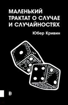 Маленький трактат о случае и случайностях