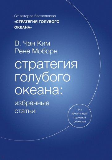 Стратегия голубого океана. Избранные статьи, Чан Ким, Рене Моборн