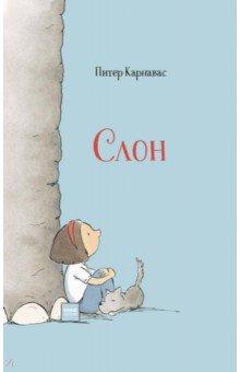Купить Слон, Манн, Иванов и Фербер, Сказки и истории для малышей
