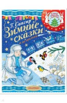 Купить Зимние сказки и не только, АСТ, Отечественная поэзия для детей