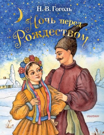 Ночь перед Рождеством, Гоголь Николай Васильевич
