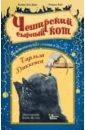 Агра Диди Кармен, Райт Рэндалл Чеширский сырный кот. Рождественская сказка в духе Чарльза Диккенса