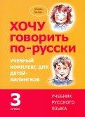 Хочу говорить по-русски. 3 класс. Учебник