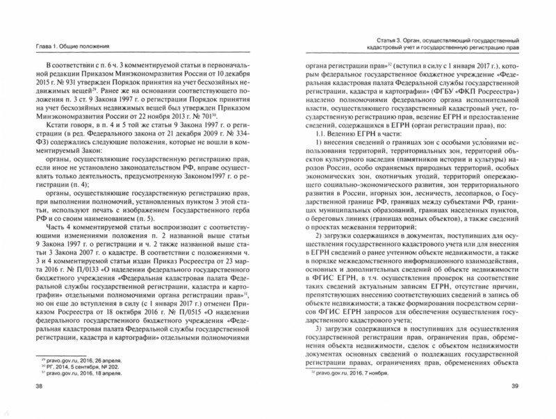218 фз о государственной регистрации недвижимости комментарии