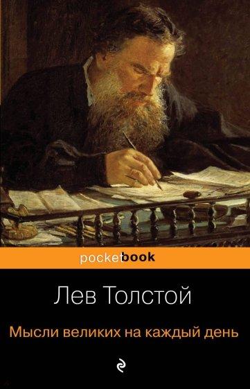 Мысли великих на каждый день, Толстой Лев Николаевич