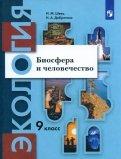 Экология. Биосфера и человечество. 9 класс. Учебное пособие