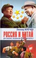 Россия и Китай дружили, воевали, что теперь?