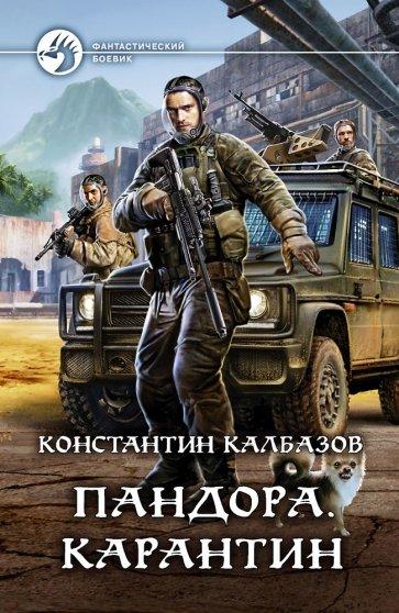 Пандора. Карантин, Калбазов Константин Георгиевич