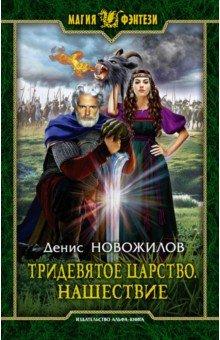 Тридевятое царство. Нашествие