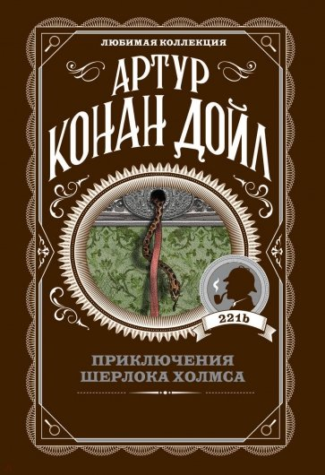 Приключения Шерлока Холмса, Дойл Артур Конан